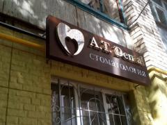 Advertising signs, volumetric letters Nikolaev (I suggest)
