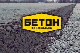 Бетон от Ковальской. Скидка -30%