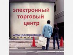 Продается домен-адрес электронного торгового центра