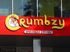 Рекламні вивіски, об'ємні літери Миколаїв (пропоную)