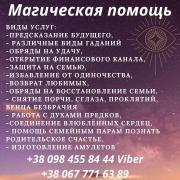 Removal of Corruption. Help of the Magician in Kiev. Ritual Magic Kiev