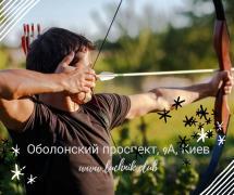 """Стрільба з лука в Києві - Тир """"Лучник"""". Archery Kiev (Оболонь / Т"""